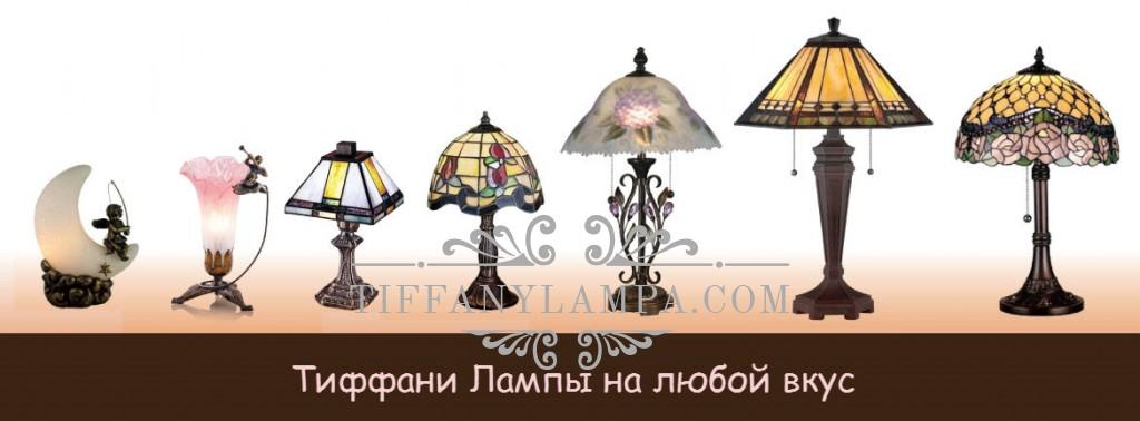 Лампы Тиффани в подарок